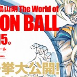 Reportage :  The World of Dragon Ball Exposition