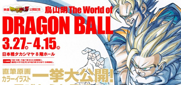 Akira Toriyama The World of Dragon Ball