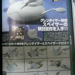 Une soucoupe pour le Goldorak Super Robot de Bandai