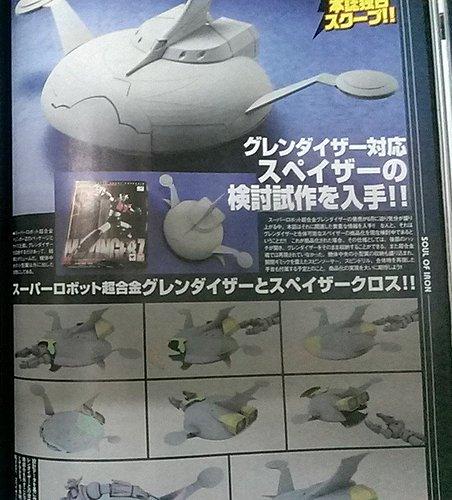 Super Robot Chogokin de Bandai soucoupe