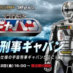 Review - S.H.Figuarts - Gavan (X-Or)
