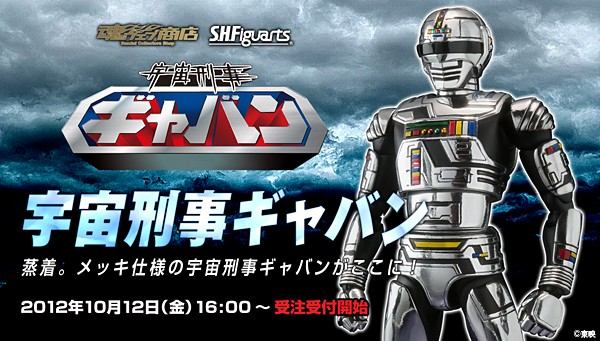 tamashii-web-exclusive-s-h-figuarts-space-sheriff-gavan-sold-out-3