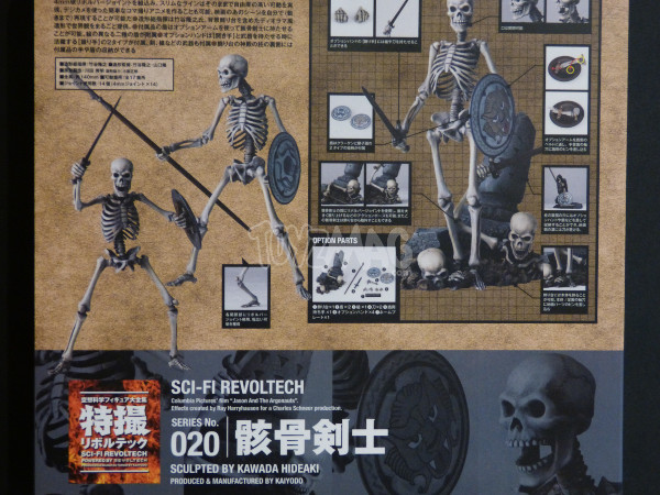 revoltech skeleton jason argonaut review v2 6