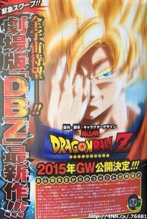 DBZ nouveau film 2015