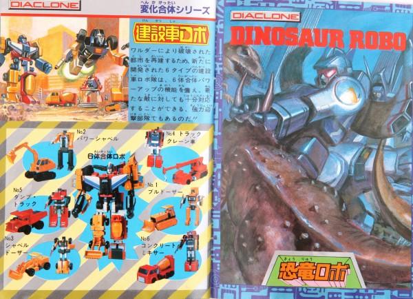 Les jouets Diaclone (2)