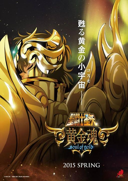 saint seiya soul of gold leo lion