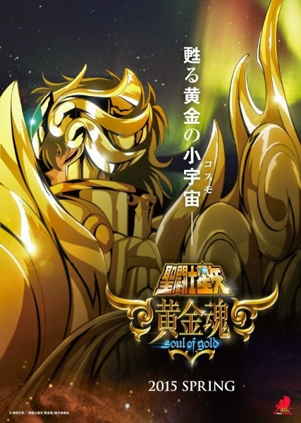 Saint Seiya Soul of Gold Aiolia