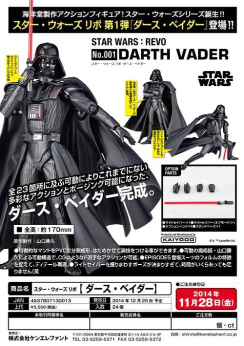 Revoltech-Star-Wars-Darth-Vader kaiyodo