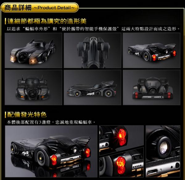 batmobile-iphone02