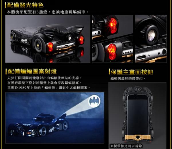 batmobile-iphone03