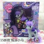 MLP Maud Pie exclu Toys R Us