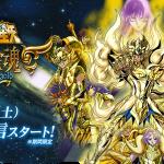 Saint Seiya Soul Of Gold, le 2nd Trailer confirme Asgard