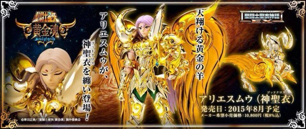 Belier MU Soul of Gold MCex