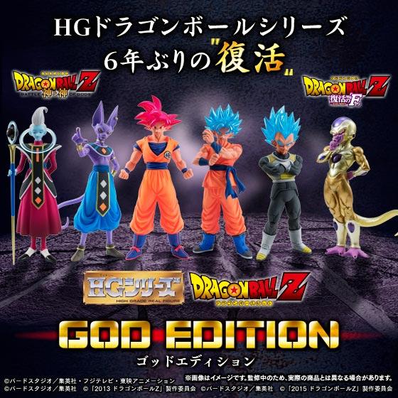 HG-DBZ-GOD-EDITION-01