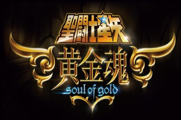 saint seiya soul of gold diffusé en France