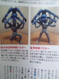 shfiguarts Asuraman  muscleman Kinnikuman