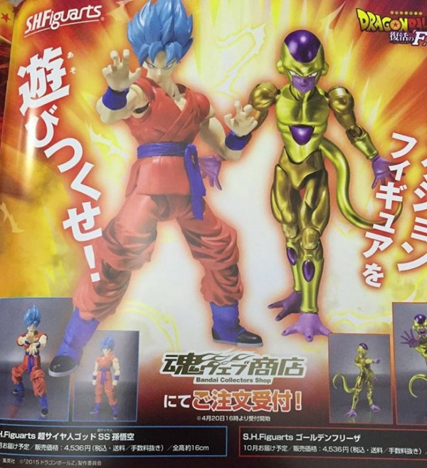 S.H.Figuarts Dragon Ball Z La résurrection de « F »