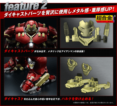 SH-Figuarts-Ultron-Hulkbuster-1