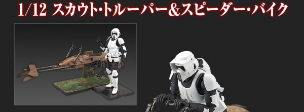 bandai souct trooper