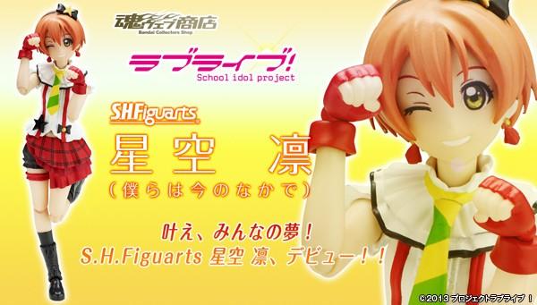 SHF_HoshizoraRin-01