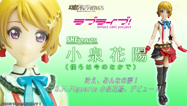 SHF_KoizumiHanayo_01