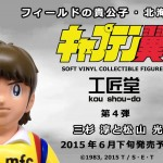 Captain Tsubasa, la fabrication des figurines Olive et Tom