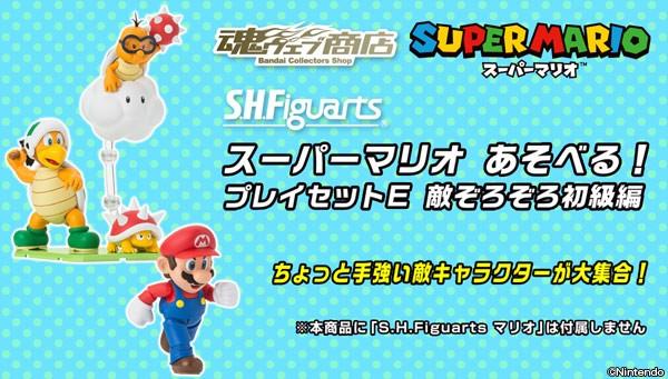 S.H.Figuarts  Super Mario Playset koopa
