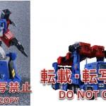 Transformers Masterpiece Delta Magnus