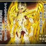 Aiolos Soul of Gold les images officielles de la Myth Cloth EX