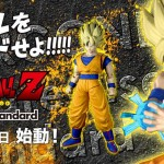 Figure-rise Standard Dragon Ball la nouvelle gamme de Bandai