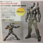 S.H.Figuarts War Machine –  Civil War