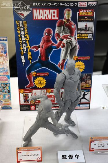 Spider-Man Homecoming banpresto