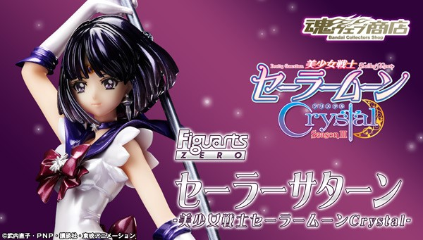 figuarts ZERO :  Sailor Saturn - Sailor Moon Crystal