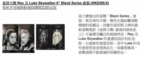 Star Wars The Last Jedi : Luke et Rey Black Series 6