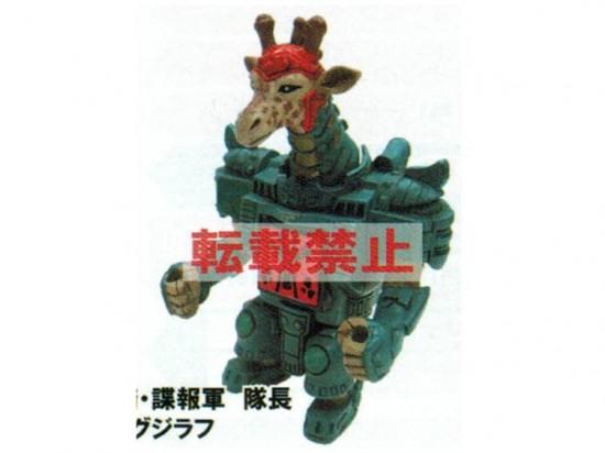 BS06 Long Tsurafu (Giraffe) drangonaute takara battle beast beastformers