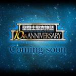 TAMASHII NATIONS va fêter les 10ans de sa gamme Saint Seiya