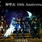 10ans de Myth Cloth Saint Seiya les nouveautés Tamashii Nation