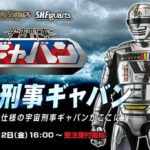 Review – S.H.Figuarts – Gavan (X-Or)