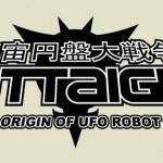 Gattaiger les origines de Goldorak chez HL Pro ?