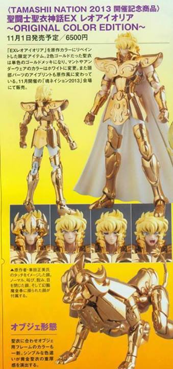 saintseiya-MythclothExOCE-lion-Gold (2)