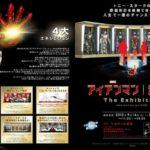 Hot Toys expose au Japon