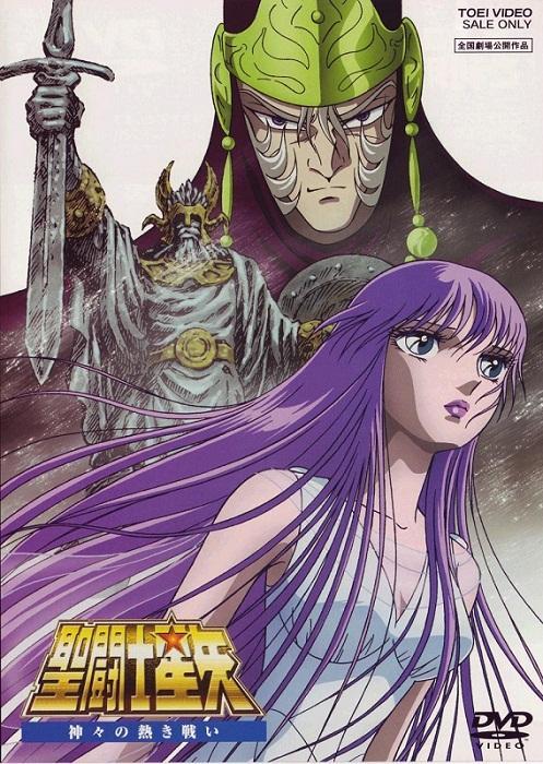La Guerre des dieux Saint Seiya Les Chevaliers du Zodiaque