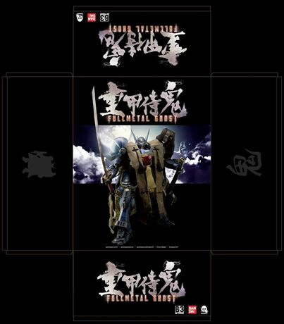 fullmetal ghost 2 packaging