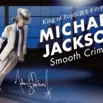 Michael Jackson une nouvelle figurine SH Figuarts