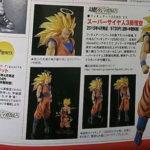 Une date pour Son Goku SSJ3 FiguartsZero EX et Vegeto (Bejitto) S.H.Figuarts