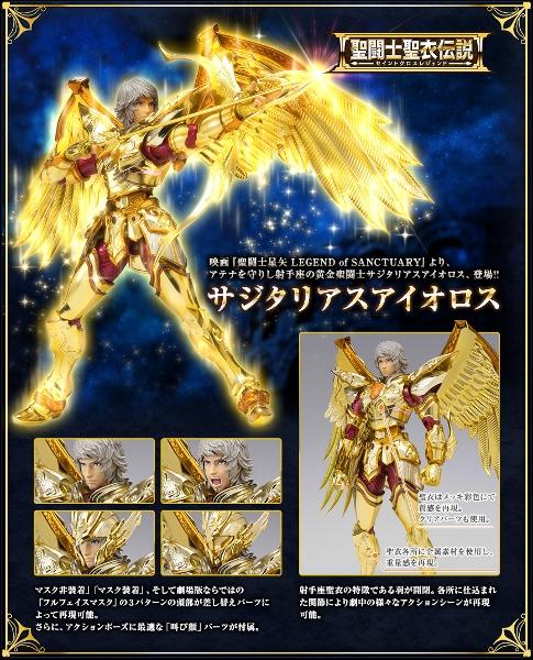 gold saint sagitaire saint seiya legend