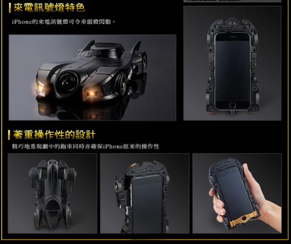 batmobile-iphone04