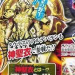 Aldebaran du Taureau Soul of Gold prochaine Myth Cloth Ex ?