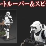 Bandai – Star Wars : Scout Trooper & Speeder Bike