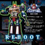 Takara relance ses robots Diaclone